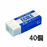 消しゴム 40個入 業務用パック E-60×40
