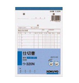 仕切書 10冊入 ウ-320N×10