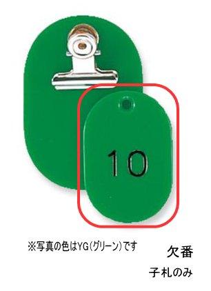 親子番号札(小判型) 欠番 子札のみ CT-1-7