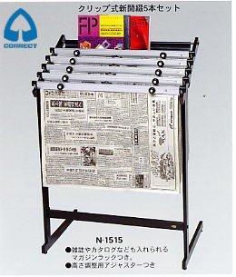 新聞架 新聞挟み5本付 N-1515 ※送料無料