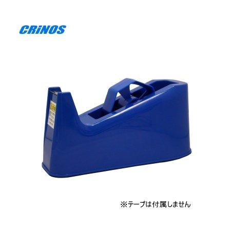テープカッター ブルー CR501-BL