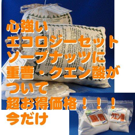ボリュームセット&重曹・クエン酸ソープナッツ2kg入り特別割引送料使用方法等説明書付