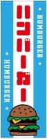 ハンバーガーのぼり旗