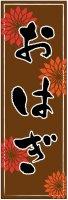 和菓子のぼり旗