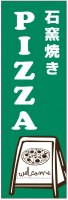 ピザのぼり旗