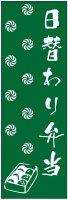 弁当のぼり旗