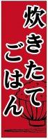 定食・ご飯のぼり旗