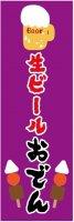 ご飯のぼり旗
