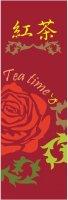 紅茶のぼり