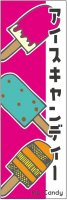 アイスクリーム・ソフトクリームのぼり旗