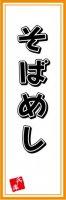 郷土料理のぼり旗
