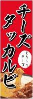 韓国料理のぼり旗