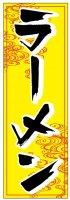 中華料理・ラーメンのぼり旗