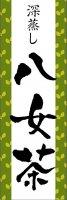 お茶のぼり旗