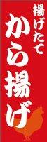唐揚げ・揚げ物のぼり旗