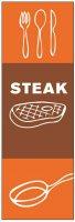 ハンバーグ・ステーキのぼり旗