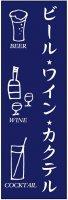 お酒のぼり旗
