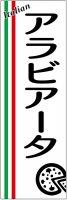 イタリアンのぼり旗