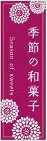 スイーツ・和菓子のぼり旗