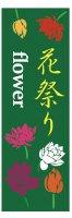 花・植物のぼり旗