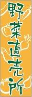 果物・野菜のぼり旗