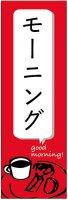 ランチ・モーニングのぼり旗