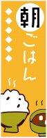 ランチ・モーニング2のぼり旗
