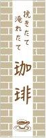 カフェ・喫茶3のぼり旗