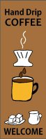 カフェ・喫茶2のぼり旗