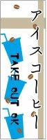 カフェ・喫茶4のぼり旗