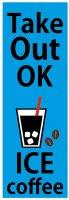 カフェ・喫茶のぼり旗