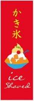かき氷・アイス・ソフト・ジェラートのぼり旗