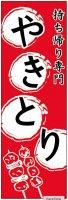 焼き鳥・居酒屋のぼり旗