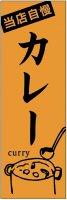 カレーのぼり旗