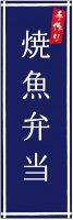 お弁当・お惣菜のぼり旗
