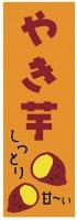 屋台・出店のぼり旗