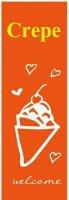スイーツ・ケーキのぼり旗