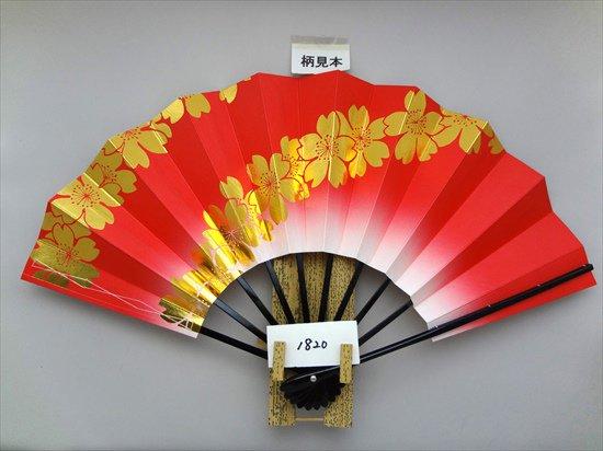 A1820 舞扇子 金箔桜並び 赤天ぼかし