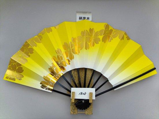 A1825 舞扇子 金箔桜並び 黄天ぼかし