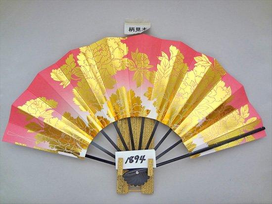 A1894 舞扇子 金箔牡丹 ピンク天ぼかし