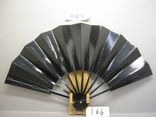A166 舞扇子 黒コート紙
