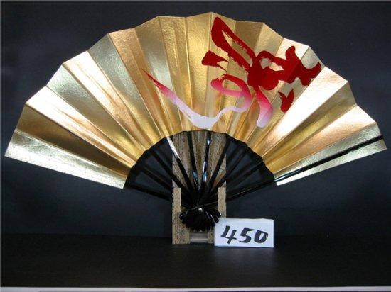 A450 舞扇子 赤天ぼかし 金箔寿