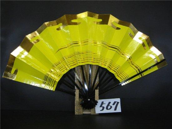 A567 舞扇子 金箔雲・かすみ 高級光沢紙黄