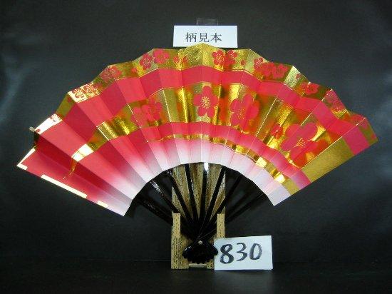 B830 舞扇子 赤天ぼかし 金箔梅
