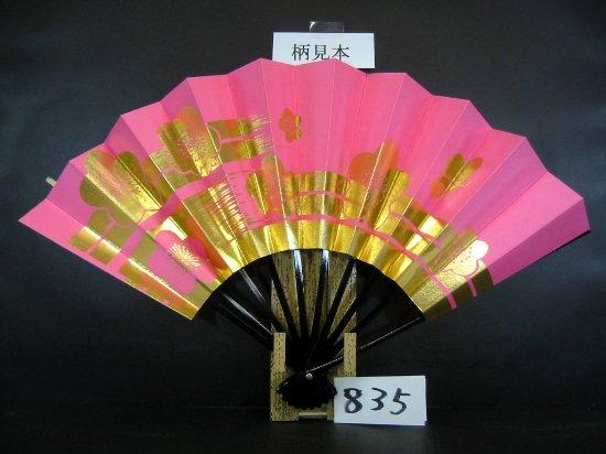 B835 舞扇子 ピンクべた 金箔梅