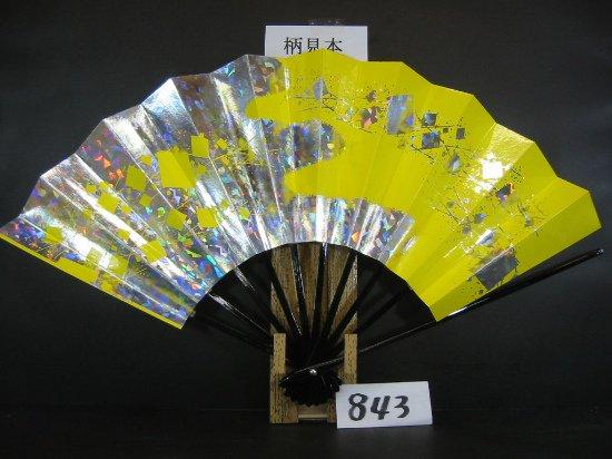 A843 舞扇子 ホロ箔雲小石ノギ 高級光沢紙黄