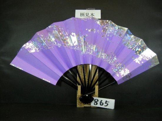 A865 舞扇子 ホロ箔小石ノギ 金砂子 紫べた