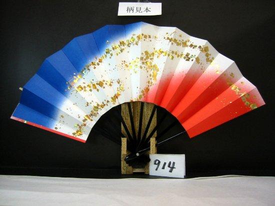 A914 舞扇子 金ホロ箔小石雲 両妻ぼかし青・朱