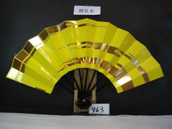 A963 舞扇子 金箔三段かすみ 高級光沢紙黄色