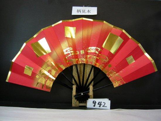 A942 舞扇子 金箔小石色紙波 赤地ゴールドピース